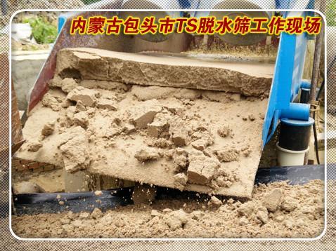 发往内蒙古的脱水筛