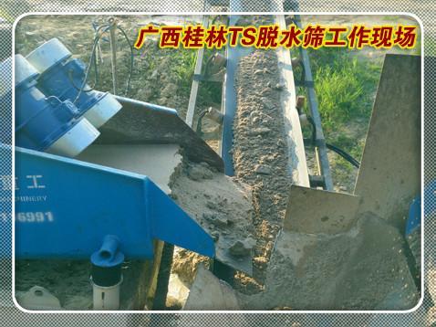 发往广西桂林脱水筛